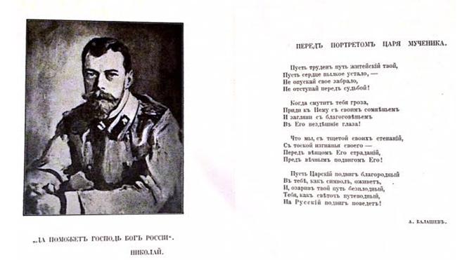 balashev