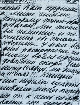 Grand Duchess Anastasia's letter to Katya Zborovsky
