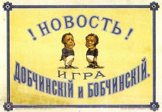 Dobchinsky-Bobchinsky board game
