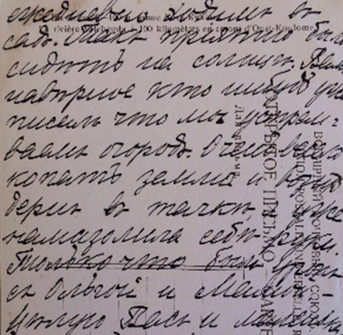 Letter written by Grand Duchess Maria Romanov.