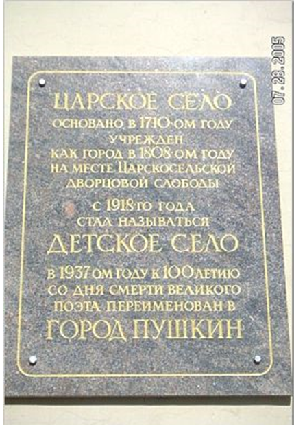 "Plaque at the entrance of the Museum of Tsarskoe Selo reads: ""Tsarskoe Selo: Founded in 1710, officially established as a town in 1808. From 1918, known as Detskoe Selo (Children's Village). In 1937, at the 100th anniversary of the death of the great poet, it was renamed the Town of Pushkin""."