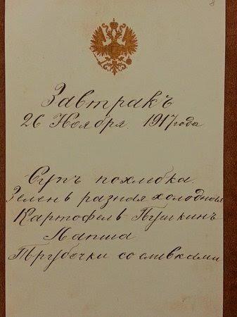 The Romanov family menu from captivity in Tobolsk.