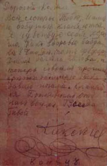 Letter from TSarevich Alexei to his friend Kolya Derevenko from captivity in Tobolsk