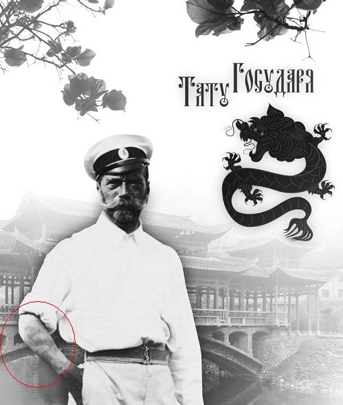 Tsar Nicholas II's dragon tattoo