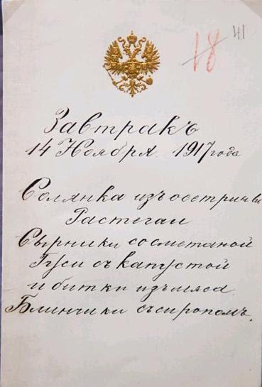 Breakfast menu from the eve of Grand Duchess Olga's last birthday (14 November, 1917).