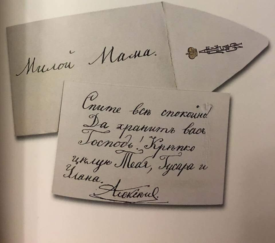 "1914 letter from Alexei Romanov to his ""Mama""."