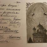 1916 EASTER CARD FROM OTMA ROMANOV